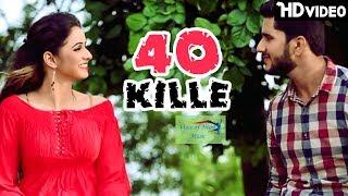 40 Kille | Aman Mukhmelpur, Chandni, Ashish Alipuria | Latest Haryanvi Songs 2017