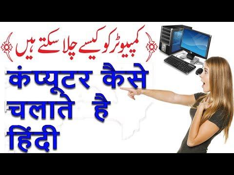 computer kaise chalate hai (Learn computer)