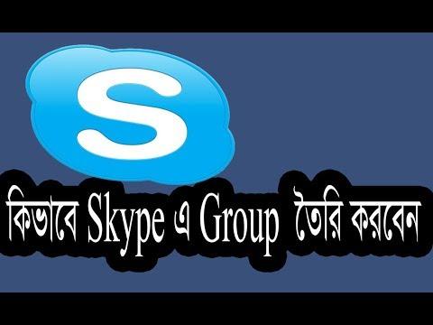 How To use Skype Group Bangla Tutorial Full [A-Z]