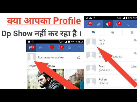 Facebook why not show me my profile picture | and my freinds profile
