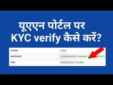 Update Your PF/EPFO Account KYC 100 % working