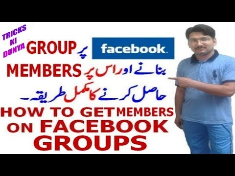 HOW TO MAKE FACEBOOK GROUP AND GET MEMBERS URDU HINDI 2017