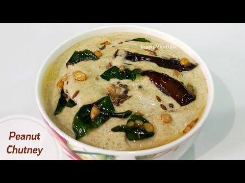 Peanut chutney | Groundnut chutney |Tasty side dish for Idli, Dosa, Uthappam Etc..