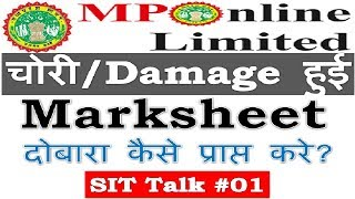 How to Get your 10th/12th Marksheet, DOB/Caste/Income, Migration