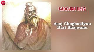 Aaaj Choghadiyuu Hari Bhajwanu | Full Audio |  Sadguru Deva | Gujarati Devotional Songs