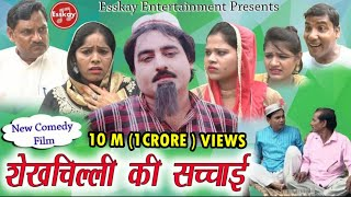 10M( 1 करोड़ ) व्यूज  पार ! Shekhchilli Comedy  !! शेखचिल्ली की सच्चाई !! Shekh Chilli Ki Sachai !!