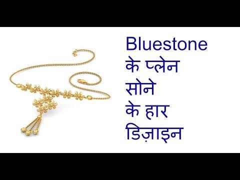 Bluestone के प्लेन सोने के हार डिज़ाइन