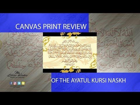 Ayatul Kursi in Naskh Calligraphy canvas print review