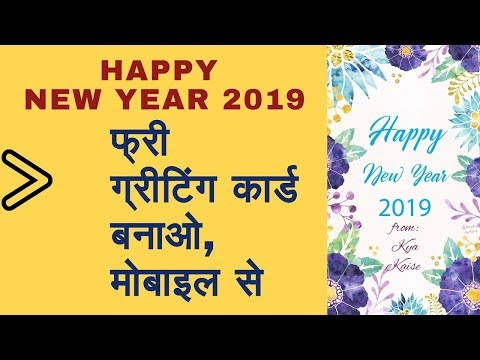 Free Greeting card from Mobile. Greeting card Mobile se Free banao. Hindi Video