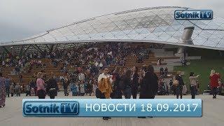 НОВОСТИ. ИНФОРМАЦИОННЫЙ ВЫПУСК 18.09.2017