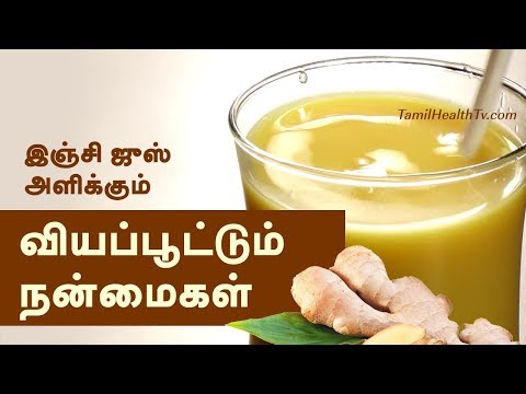 How To Make Ginger Juice? Health benefits of ginger juice | Tamil Health Tv