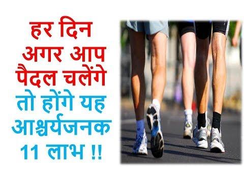 हर दिन अगर आप पैदल चलेंगे तो होंगे यह आश्चर्यजनक 11 लाभ || Ayurveda Home Care