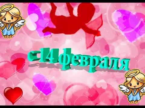 ДКШ открытки к 14 февраля