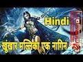 Download  Khoonkhaar Mallika ..ek Naagin ख़ूँख़ार मल्लिका ..एक नागिन Full Movie Hd - New Premier  MP3,3GP,MP4