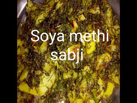 How to make soya methi at home / soya methi ki sabji ghar par kaise banaye
