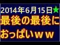ジャニーズWEST★藤井&重岡&桐山&神山「最後の最後におっ〇いwww」