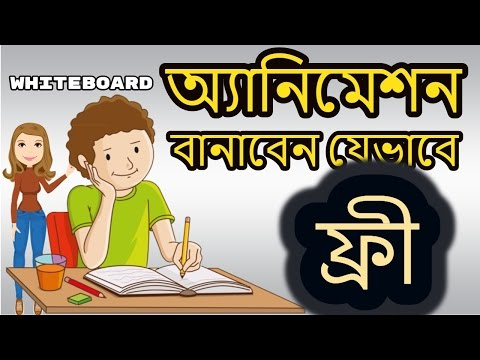 How to Create Whiteboard Animation Videos With VideoScribe | Bangla Tutorial
