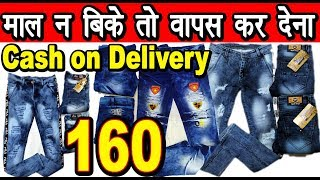 Jeans wholesale market in delhi | jeans manufacturer | cheapest jeans| branded jeans cheap price