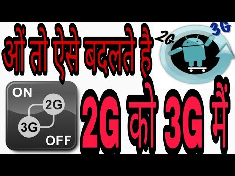 2G pack me 3G speed kese paye !! How To get 3G speed on 2G pack hindi !! by  Technical Info