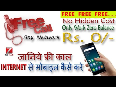 How to Make Free Calls from PC to Mobile Any Country ? Totally FREE, Zero Cost
