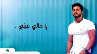 Tamer Hosny ... Ya Mali Aaeny - With Lyrics | تامر حسني ... يا مالي عيني - بالكلمات