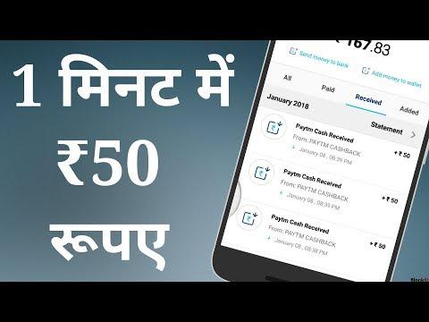 1 मिनट दिन में काम करके कमाओ ₹50 रूपए जल्दी करो