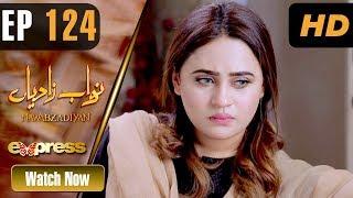 Pakistani Drama   Nawabzadiyan - Episode 124   Express TV Dramas   Fazyla Lashari, Rizwan