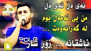 Ozhin Nawzad 04 ( Ay Dl Ay Dl - Ashqana ) Ga3day Hamay Aras