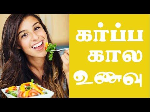 கர்ப்ப கால உணவுகள் | Karpa Kalathil Sapida Vendiyavai | Pregnancy Diet for Indian Women in Tamil