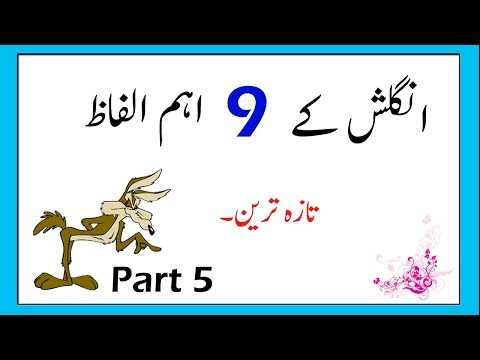 Most Important Words Meaning English Vocabulary Sentence Urdu Hindi Part 5