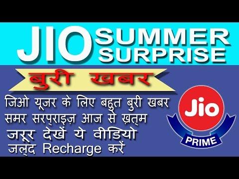 JIO Summer surprise offer ख़त्म हुआ ! VERY BAD NEWS