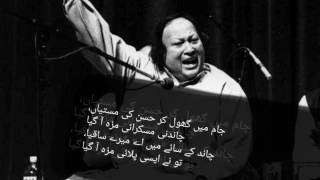 Jam Me Ghol Kar Husn Ki Mastia! Nusrat Fateh Ali Khan! Short clip!