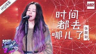 [ 纯享版 ] 张靓颖《时间都去哪儿了》《梦想的声音2》EP.8 20171222 /浙江卫视官方HD/