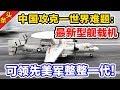 中国攻克一项世界性难题:最新型舰载机可领先美军整整一代!