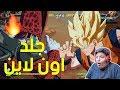 دراقون بول فايتر : جلد اون لاين ! 🔥⚡ | Dragon Ball FighterZ