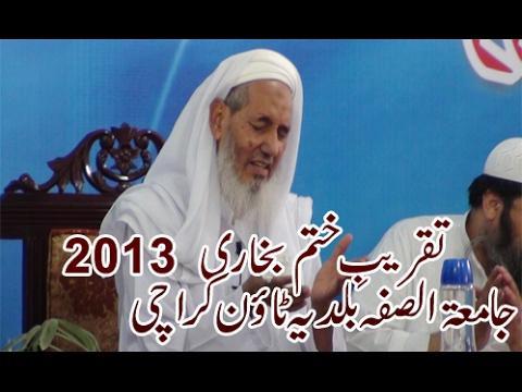 Molana Fazal ur Raheem Ashrafi, Khatm e Bukhari 2013 in Jamia Suffah