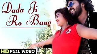 Rajasthani Love Song 2017 - Dada Ji Ro Baug | FULL HD VIDEO | Banwari Gangwal | Dev Music Presents