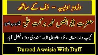 HD DUROOD AWAiSiA 2017 With Duff - Durood Awaisia Duff k Sath Sunain