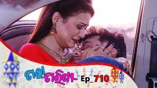 Tara Tarini | Full Ep 710 | 14th Feb 2020 | Odia Serial – TarangTV