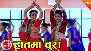 New Teej Song 2074/2017   Hatma Chura - Tika Prasai & Gyanendra Giri Ft. Tika,Niruta & Bhimraj