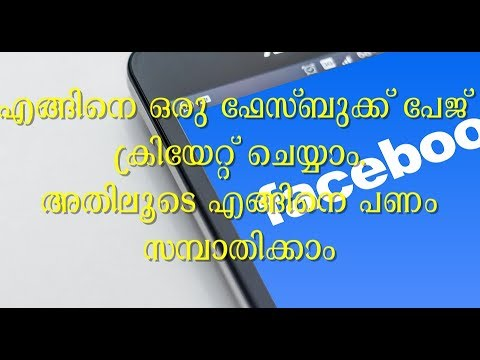 How To Create Facebook Page And Make Money From That..!!