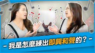 #117 我是怎麼練出即興和聲的?◆嘎老師 Miss Ga 歌唱教學 學唱歌◆