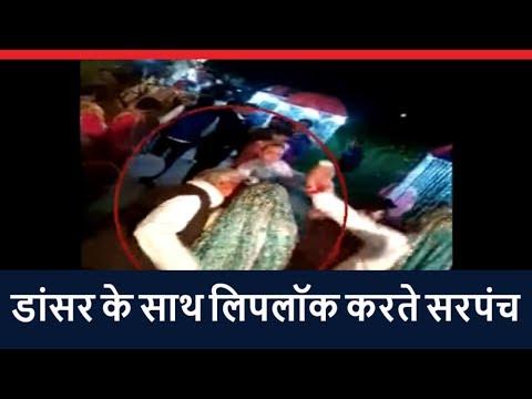 Xxx Mp4 Rajasthan डांसर के साथ लिपलॉक करते सरपंच का वीडियो हुआ वायरल 3gp Sex