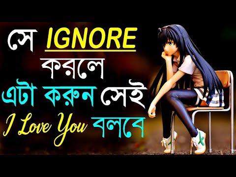 Xxx Mp4 সে IGNORE করলে কি করবেন How To Impress A Girl Love Motivational Video In Bangla 3gp Sex