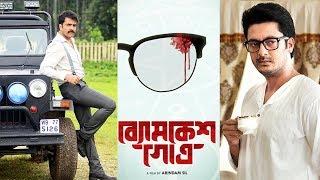 যিশুকে সরিয়ে আবার ব্যোমকেশের আসনে আবির চ্যাটার্জী | Byomkesh Gotro | New Bengali movie 2018