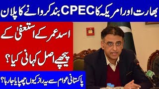 REALITY BEHIND FINANCE MINISTER ASAD UMAR