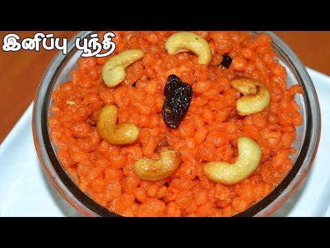 Sweet Boondi Recipe In Tamil|Diwali Special Sweet Boondi Sub Title In English|இனிப்பு பூந்தி