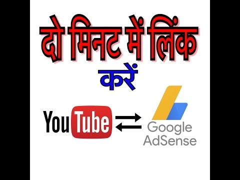 How to link YouTube Channel to Adsense Hindi IN JUST TWO MINUTES