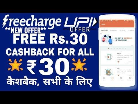 Freecharge UPI offer : Get Free Rs. 30 Cashback • Freecharge new Rs.30 cashback offer • by V Talk