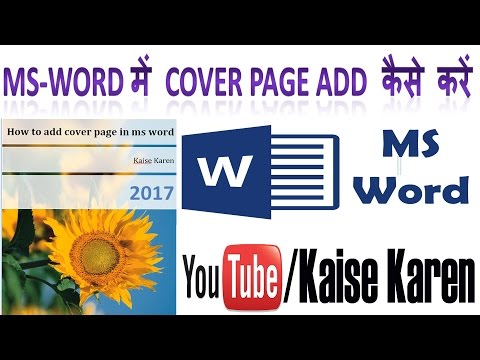 How to add cover page in ms word in Hindi | Microsoft word me cover page add kaise kare Hindi tarika